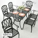 ショッピングダイニングテーブルセット テーブル イス セット 机 椅子 チェア 屋外 家具 アルミ ガーデン タカショー / アル・カウン ダイニングテーブル 7点セット /D