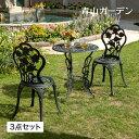 ガーデンテーブル セット/テーブルセットローズ 青銅色 3点セット/SGT-15VN/アルミ/鋳物/バラ/梱包サイズ小