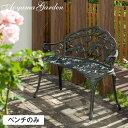 ガーデンベンチ/アルミ/ローズガーデンベンチ 青銅色/TGF-13-01GS/ガーデンチェア/鋳