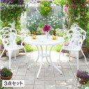 ガーデンテーブルセット/ リーズ ラウンドテーブル3点セット IGF-T03W/C03W/アルミ/鋳物/ホワイト/ファニチャー/庭/タカショー