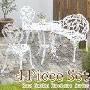 ガーデンテーブル セット/ ローズアルミテーブル ホワイト 4点セット SGT-15WN/4S アルミ/鋳物/バラ/ベンチ/ファニチャー