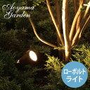 ガーデンライト LED/ローボルト アップライト LGL-41/庭/照明/屋外/明るい/タカショー/...