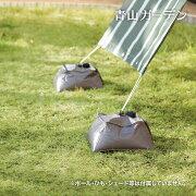 EGパーツ ガーデンウェイト[EG-P24][シェード取付金具 重り]/梱包サイズ小