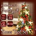 クリスマスツリー セット/「アンジュ」モミツリー 120cm+オーナメントキット【10P03Dec16】