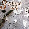 【ガーデンファニチャー ガーデンテーブルセット】フレスコ ホワイトガラステーブル3点セット[GSTY-46]