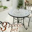 《ガーデンファニチャー/ガーデンテーブルセット》ダーニア モザイク ビストロテーブル 3点セット