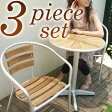 《ガーデンファニチャー/ガーデンテーブルセット》コスタソーレ カフェテーブル 3点セット