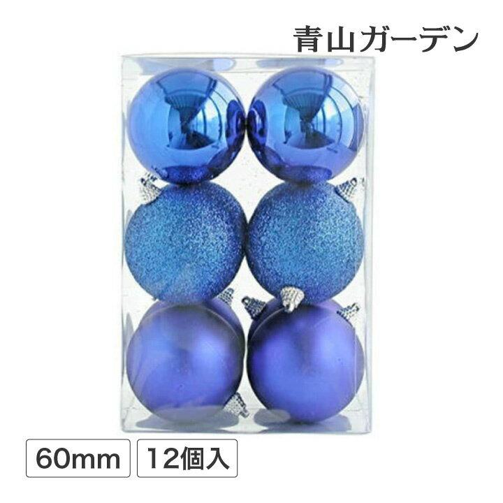 クリスマス飾り オーナメント/ボール・ドロップアソート 60mm 12個入 ブルー/梱包サイズ小