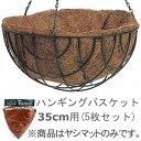 ヤシマット ハンギングバスケット 35cm用 5枚セット