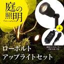 庭の照明シリーズ ローボルトアップライトセット【玄関ライト】【庭 照明】【エクステリア ライト】 【ガーデンライト】