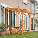 ウッディ ストレート パーゴラ[WPG-002](パーゴラ 木製 ガーデン DIY ガーデニング 用品)