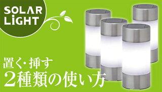【ガーデン・ソーラーライト】ソーラーステンレスミニマーカーライト4個セット!