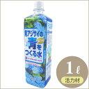 【肥料】青アジサイの青をつくる水 1L