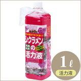 【肥料】シクラメン底面給水活力液1L【RCP】