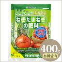 【肥料】ねぎ・玉ねぎの肥料 400g【02P29Jul16】