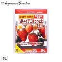 用土 いちご 培養土 ガーデニング 菜園 園芸 / 甘いイチゴをつくる土 5L /A