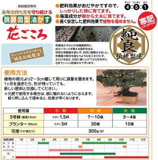 【肥料】花ごころ中粒500g