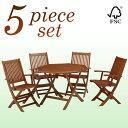 【送料無料】《ガーデンファニチャー/ガーデンテーブルセット》ガーデンオクタゴナルテーブル 5点セット