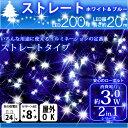 イルミネーション LED/2in1 イルミネーション ストレート 200球 ホワイト&ブルー LIT-ST200WB/クリスマス/ハロウィン/ライト/電飾/照明...