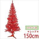 クリスマスツリー 人工植物/スリムツリー 150cm レッド...