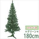 クリスマスツリー 人工植物/スリムツリー 180cm グリー...