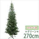 クリスマスツリー 人工植物/スリムツリー 270cm グリー...