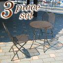 カフェラテ 3点セット ブロンズ カラー(テーブル×1、チェアー×2、クッションなし)[SSN-S01BR](花 ガーデン ガーデニング おすすめ 人気 3点セ...