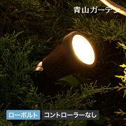 ガーデンライト LED/ローボルト アップライト LGL-41/庭/照明/屋外/明るい/タカショー/梱包サイズ小