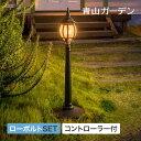 15%OFF/ガーデンライト LED/ローボルトストリートライト 1灯 S コントローラーセット L...