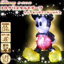 【LEDイルミネーション】 【ディズニー】 3Dクリスタルモチーフ ウォーキングミッキーマウス【Disneyzone】[TD-3D23LT](LEDイルミネーシ...