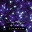 イルミネーション LED/2in1 イルミネーション ストレート 200球 ホワイト&ブルー LIT-ST200WB/クリスマス/ライト/電飾/照明/屋外/タカショー
