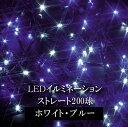 イルミネーション LED/2in1 イルミネーション ストレート 200球 ホワイト&ブルー LIT-ST200WB/クリスマス/ライト/電飾/照明/屋外/タカ...
