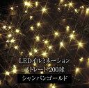 イルミネーション LED/2in1 イルミネーション ストレート 200球 シャンパンゴールド LIT-ST200C/クリスマス/ライト/電飾/照明/屋…