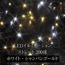 イルミネーション LED/2in1 イルミネーション ストレート 200球 ホワイト&シャンパンゴールド LIT-ST200WC/クリスマス/ライト/電飾/照明...
