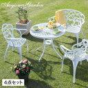 ガーデンテーブル セット/ リーズ ラウンドテーブル 4点セット IGF-03S /アルミ