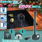【噴水】【ポンプ】【ファウンテン】 マーメイド300  噴水セット[PTM-300S]