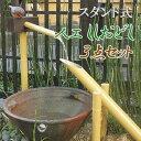 簡単! スタンド式ししおどしセット (人工)【噴水ポンプ】【カケヒ】