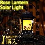 LED ローズランタンソーラーライトランプ・スタンドとスティック両方付属[AOG-01]【RCP】(ライト ランプ アンティーク ソーラーライト ガーデン ランタン LED/照明