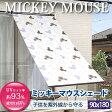【ディズニー】【日よけ・紫外線カット】ミッキーマウスシェード 幅90cm×高さ180cm[TD-S01]