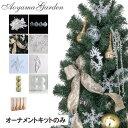 クリスマス飾り オーナメントセット/オーナメントキット ホワイト【10P03Dec16】