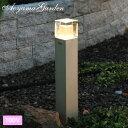 楽天青山ガーデンライト 庭園灯 庭 照明 外灯 SALE タカショー / スタイルポールライト 9型 グレイッシュゴールド (LED電球色) ※要電気取付工事 /A