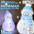 3Dクリスタルモチーフ スノーマン M[LIT-3D02L] 【LEDイルミネーション】【雪だるま】【クリスマス 用品】【クリスマス装飾】