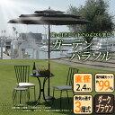 3層式ガーデンパラソル 2.4m ダークブラウン[PPS-T24DB]【日よけ】