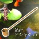 エコ竹節付ヒシャク 小[EH-23]