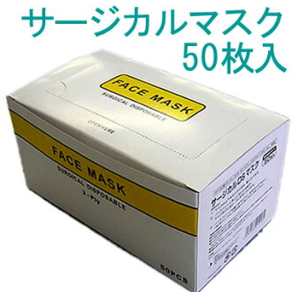 Pollen and flu masks, cold, dust, pollen goods, disposable surgical mask DS 50 sheets with fs3gm