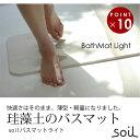 Soilの、珪藻土で作られたバスマットです。ソイル 日本製のバスマット ライト。soilバスマット BATH MAT light (ソイル 珪藻土のバスマット ライト 57cm)*8/26入荷予定分 イスルギ 日本製 【HLS_DU】【P0809】