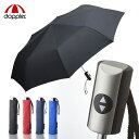 Folding umbrella RS.TWIST AC automatic opening and shutting-style one-touch opening and shutting type rain outfit umbrella (shade, umbrella) umbrella folding umbrella umbrella [10P23may13] of the Austrian doppler Doppler Corporation one-touch opening and shutting