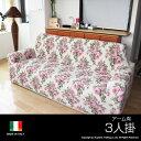 イタリア製 フィットソファーカバー アーム付 フラワー 3人用 送料無料 3人掛け ソファカバー【SUMMER_D1808】