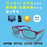 トリプルブロッカー (IRUV1000レンズ採用/2012年特許取得レンズ)紫外線とブルー光線、近赤外線をカットし、目を保護するレンズ・(IRUV1000)採用 パソコン用眼鏡 【PCメガネ】【】