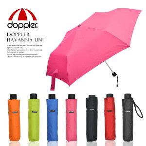 オーストリア doppler(ドップラー社) ウルトラライト折りたたみ傘 HAVANA